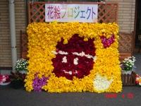 参加団体の花絵2009