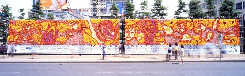 巨大花絵1996