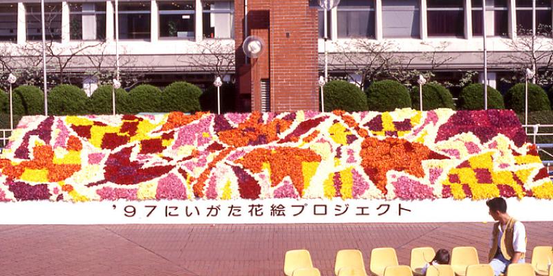 巨大花絵1997