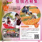 にいがた花絵プロジェクト参加者募集チラシ
